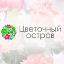 Цветочный остров