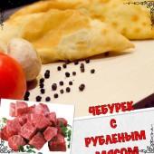 Чебурек с рубленым мясом и луком