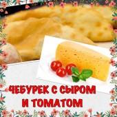 Чебурек с сыром и томатом