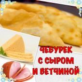 Чебурек с сыром и ветчиной