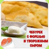 Чебурек с форелью и творожным сыром